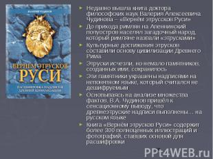 Недавно вышла книга доктора философских наук Валерия Алексеевича Чудинова – «Вер