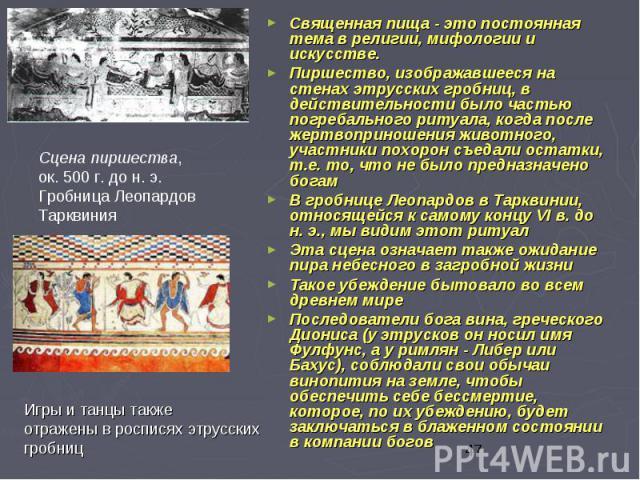 Священная пища - это постоянная тема в религии, мифологии и искусстве. Священная пища - это постоянная тема в религии, мифологии и искусстве. Пиршество, изображавшееся на стенах этрусских гробниц, в действительности было частью погребального ритуала…