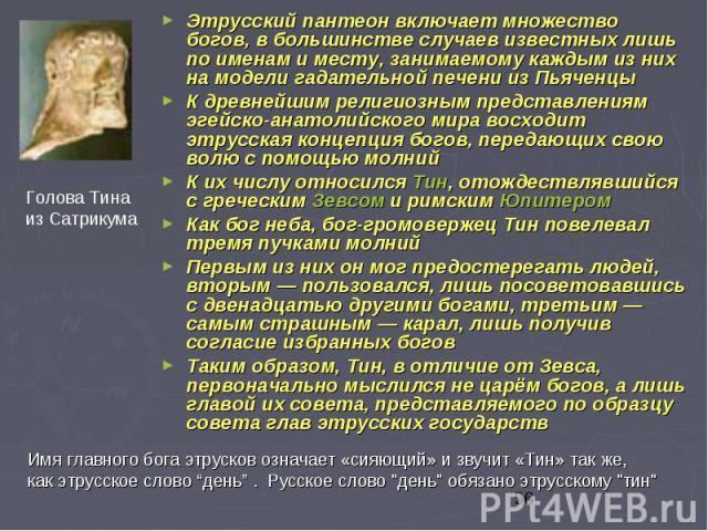 Этрусский пантеон включает множество богов, в большинстве случаев известных лишь по именам и месту, занимаемому каждым из них на модели гадательной печени из Пьяченцы Этрусский пантеон включает множество богов, в большинстве случаев известных лишь п…