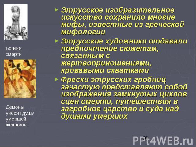 Этрусское изобразительное искусство сохранило многие мифы, известные из греческой мифологии Этрусское изобразительное искусство сохранило многие мифы, известные из греческой мифологии Этрусские художники отдавали предпочтение сюжетам, связанным с же…
