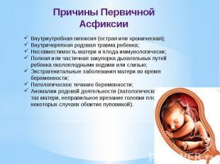 Внутриутробная гипоксия (острая или хроническая); Внутричерепная родовая травма
