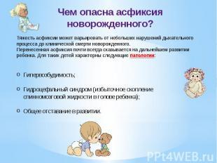 Чем опасна асфиксия новорожденного? Тяжесть асфиксии может варьировать от неболь