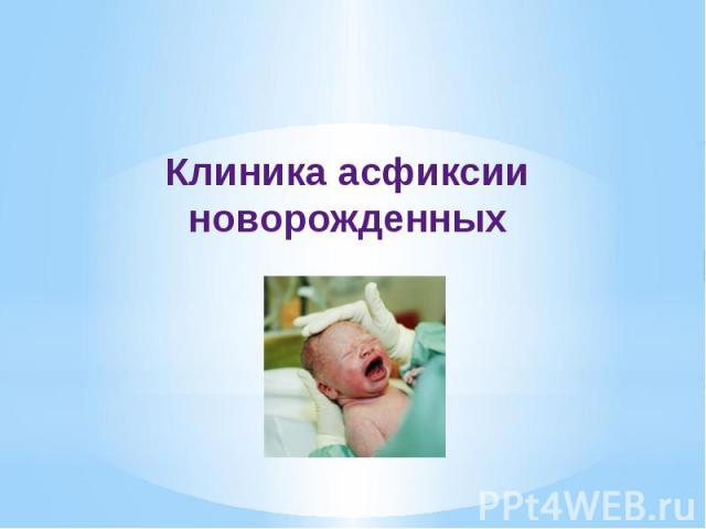 Клиника асфиксии новорожденных