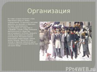 Организация Во главе «Союза спасения» стоял Верховный собор из «бояр» (учредител