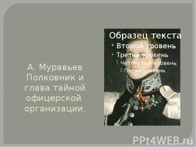 А. Муравьев Полковник и глава тайной офицерской организации.