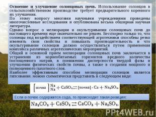 Освоение и улучшение солонцовых почв. Использование солонцов в сельскохозяйствен
