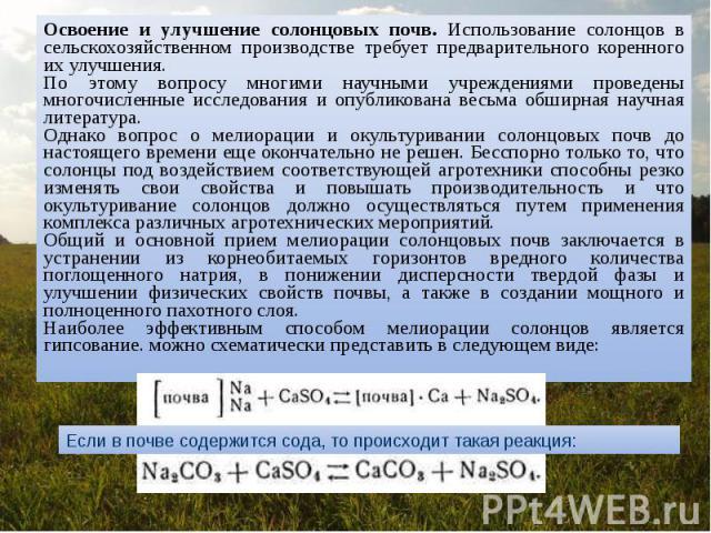 Освоение и улучшение солонцовых почв. Использование солонцов в сельскохозяйственном производстве требует предварительного коренного их улучшения.Освоение и улучшение солонцовых почв. Использование солонцов в сельскохозяйственном производстве требует…