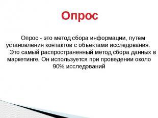 Опрос Опрос - это метод сбора информации, путем установления контактов с объекта