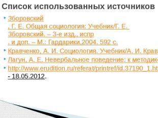 Список использованных источников Зборовский, Г. Е. Общая социология: Учебник/Г.