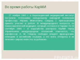 Во время работы КарМИ 27 ноября 1965 г. в Карагандинский медицинский институт по