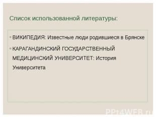 Список использованной литературы: ВИКИПЕДИЯ: Известные люди родившиеся в Брянске
