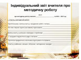 Індивідуальний звіт вчителя про методичну роботу З В І Т про методичну роботу вч
