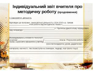 Індивідуальний звіт вчителя про методичну роботу (продовження) ІІ Самоосвітня ді