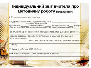 Індивідуальний звіт вчителя про методичну роботу (продовження) ІІІ. Результати п