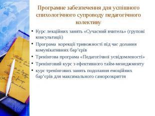 Програмне забезпечення для успішного спихологічного супроводу педагогічного коле
