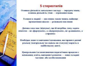 5 стереотипів Основна діяльність начального закладу — передача знань; основна ді