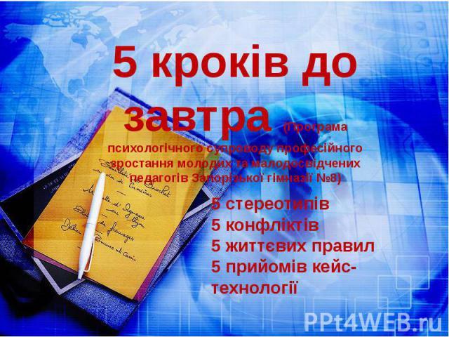 5 кроків до завтра (Програма психологічного супроводу професійного зростання молодих та малодосвідчених педагогів Запорізької гімназії №8)