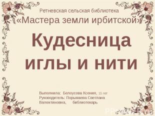 Ретневская сельская библиотека«Мастера земли ирбитской»Кудесница иглы и нити.