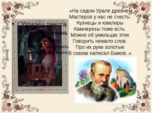 «На седом Урале древнем Мастеров у нас не счесть: Кузнецы и ювелиры Камнерезы то