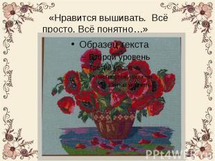Мы спросили у Людмилы Александровны: «Почему вышивка? Ведь так много других видо