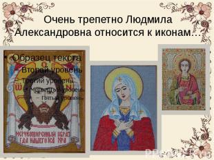 Очень трепетно она относится к иконам. Все они освящены в церкви. Вышито много и