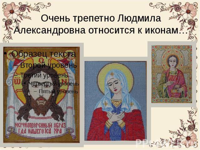 Очень трепетно она относится к иконам. Все они освящены в церкви. Вышито много икон Николая Чудотворца. «Почему?» - спросили мы. «Николая Чудотворца очень ценят в Сургуте. Там живут мои дети».