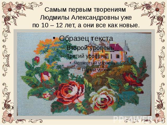 Самым первым творениям Людмилы Александровны уже по 10 – 12 лет, а они все как новые. Напоследок мастерица рассказала нам еще много интересного о себе, о картинах и о технике вышивания, а также открыла секрет хранения своих шедевров. Мы узнали, поче…
