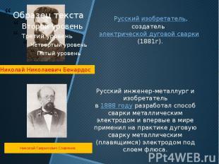 Русский инженер-металлург и изобретательв1888 годуразработал способ сварки мет