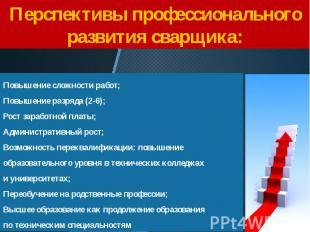 Повышение сложности работ;Повышение разряда (2-6);Рост заработной платы;Админист