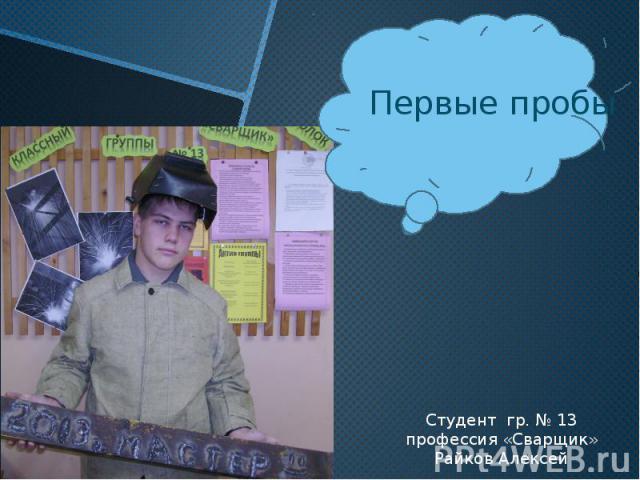 Студент гр. № 13 профессия «Сварщик» Райков Алексей