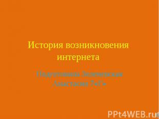 История возникновения интернета Подготовила Зеленевская Анастасия 7«Г»