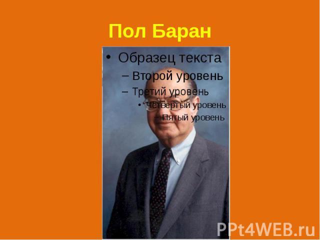 Пол Баран