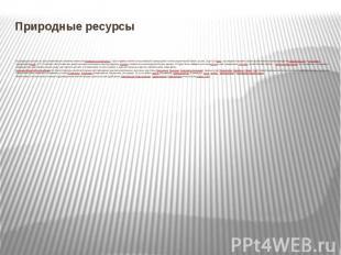 Природные ресурсы Из природных богатств Урала важнейшее значение имеют его