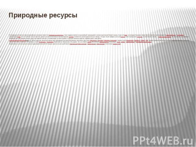 Природные ресурсы Из природных богатств Урала важнейшее значение имеют егоминеральные ресурсы. Урал издавна является крупнейшей горнорудной и металлургической базой страны. Ещё в 16векена западной окраине Урала были известны местор…