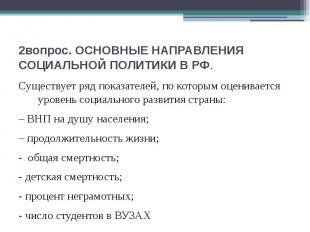 2вопрос. ОСНОВНЫЕ НАПРАВЛЕНИЯ СОЦИАЛЬНОЙ ПОЛИТИКИ В РФ. Существует ряд показател
