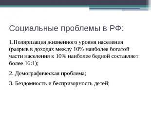 Социальные проблемы в РФ: 1.Поляризация жизненного уровня населения (разрыв в до