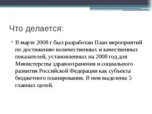 Что делается: В марте 2008 г был разработан План мероприятий по достижению колич