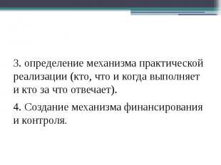 3. определение механизма практической