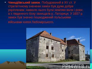 Чинадіївський замок. Побудований в XV ст. У стратегічному значенні замок був дуж