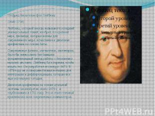 Готфрид Вильгельм фон Лейбниц (1646-1716) Лейбниц, который иногда называют после