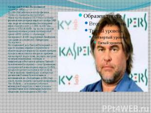Касперский Евгений Валентинович (4 октября 1965г.) До 1991 года работал в многоп