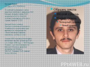 Евгений Рошал (10 марта 1972, Челябинск) Российский программист, автор известног