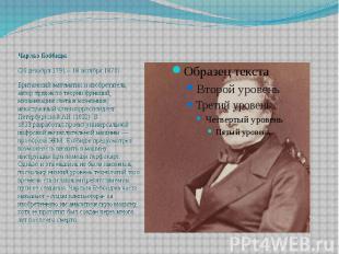 Чарльз Бэббидж (26 декабря 1791 – 18 октября 1871) Британский математик и изобре