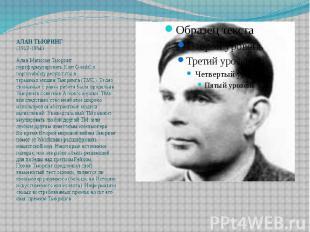 АЛАН ТЬЮРИНГ (1912-1954) Алан Матисон Тьюринг переформулировать Kurt Goede