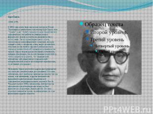 Курт Гедель (1906-1978) В 1931 году, всего через несколько лет после Юлиус