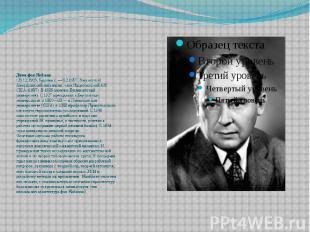Джон фон Нейман (28.12.1903, Будапешт, — 8.2.1957, Вашингтон) Американский матем