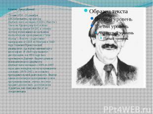 Кемени Джон (Янош) (31 мая 1926 - 26 декабря 1992)Математик, профессор Дар