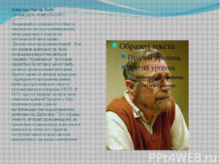 Дейкстра Эдсгер Вайб (11 мая 1930 - 6 августа 2002) Выдающийся специалист