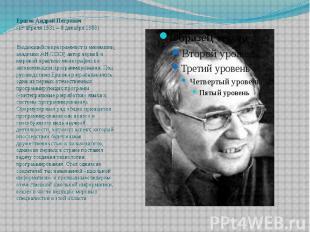 Ершов Андрей Петрович (19 апреля 1931 – 8 декабря 1988) Выдающийся программист и