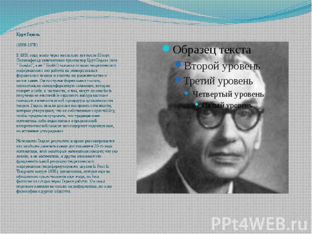 """Курт Гедель (1906-1978) В 1931 году, всего через несколько лет после Юлиус Лилиенфельд запатентовал транзистор Курт Гедель (или """" Goedel"""", а не """" Godel') заложилосновы теоретической информатикис его работы на универс…"""